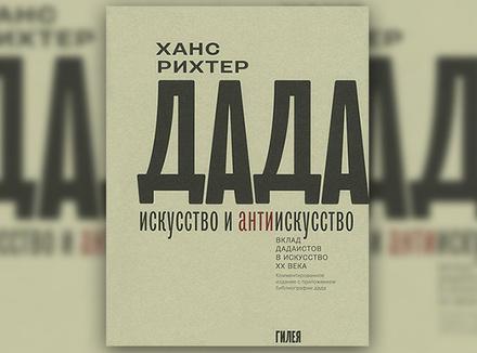Х. Рихтер «ДАДА. Искусство и антиискусство»