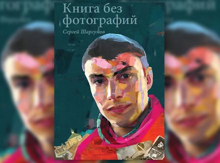 С. Шаргунов «Книга без фотографий»