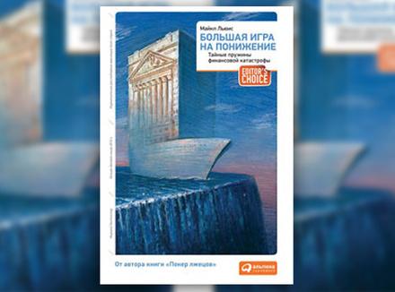 М. Льюис «Большая игра на понижение: тайные пружины финансовой катастрофы»