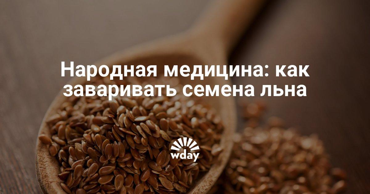 Похудеть семена льна