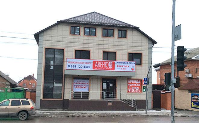 Северная звезда медицинский центр ростов на дону пушкинская 127
