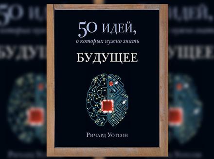 «50 идей, о которых нужно знать»