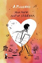 «Моя мама любит художника» Анастасии Малейко
