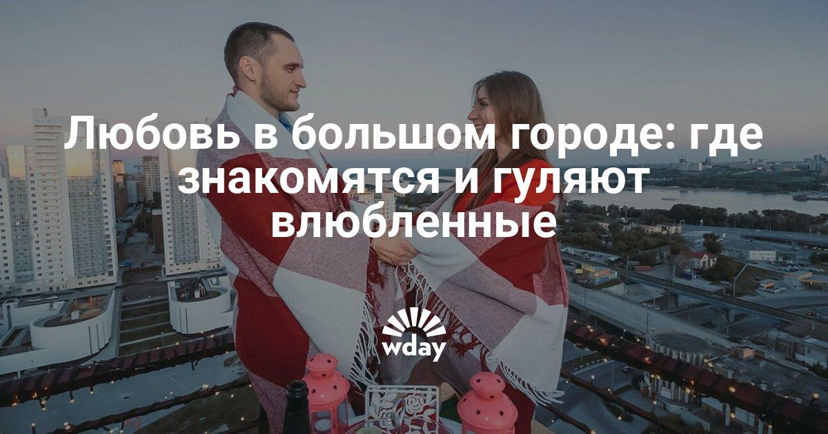знакомства любовь в новосибирске