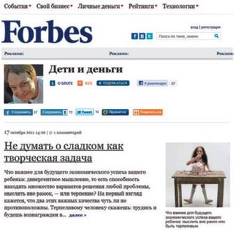 http://forbes.ru/stil-zhizni-opinion/deti/71214-deti-i-dengi