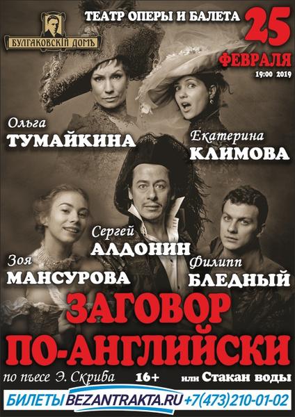 «Заговор по-английски» в Воронеже