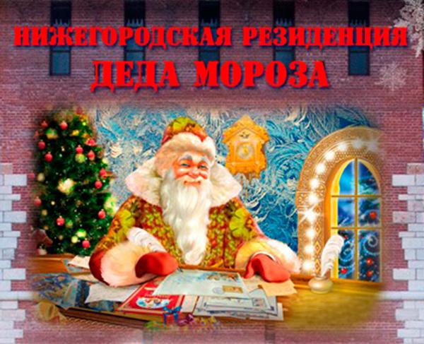 Нижегородская резиденция Деда Мороза