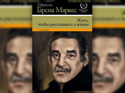 Г. Маркес «Жить, чтобы рассказывать о жизни»