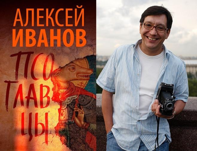 Егор Кончаловский снимет фильм по роману пермского писателя Алексея Иванова Псоглавцы