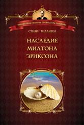 «Наследие Милтона Эриксона» Стивен Гиллиген, Психотерапия