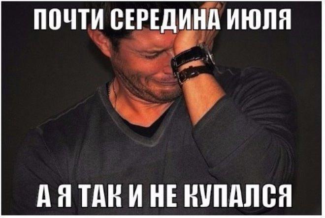 Мемы о лете
