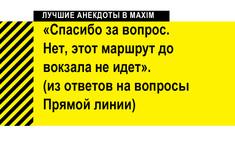 лучшие анекдоты прямую линию президента путина