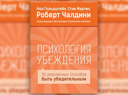 Н. Гольдштейн, С. Мартин, Р. Чалдини «Психология убеждения»