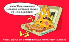 пицца заказывает человека россии запустился сервис доставки