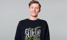 Павел Воля выпустил первую коллекцию одежды