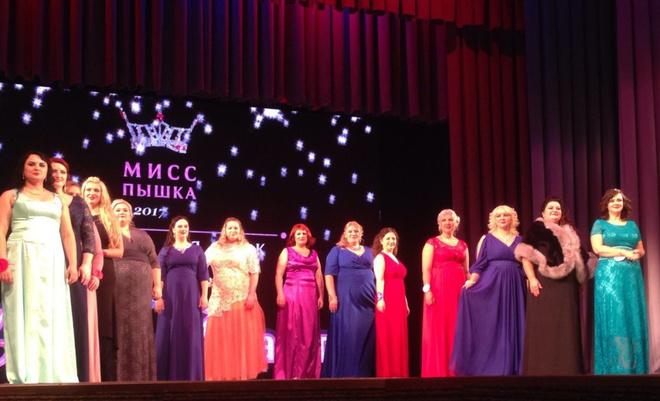 Конкурс «Мисс Пышка-2017» в Красноярске