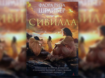 Ф.-Р. Шрайбер «Сивилла»