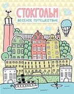 «Стокгольм. Веселое путешествие»