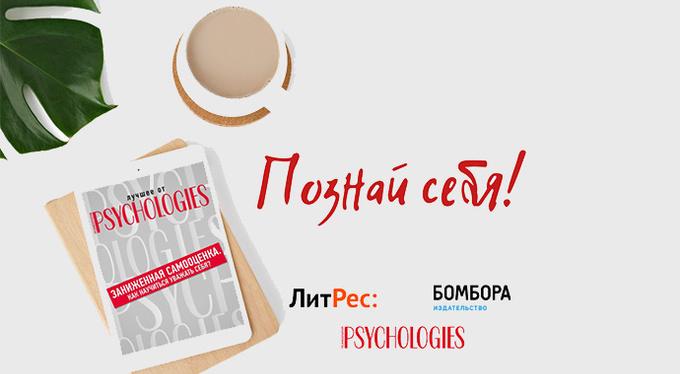Познакомиться с собой: лучшее от Psychologies в вашем смартфоне и наушниках