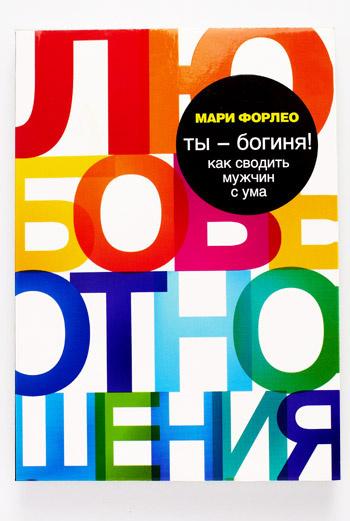 За два года, пока книга продается в мире, ее тираж составил 4 млн экземпляров!