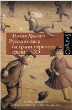 «Русский язык на грани нервного срыва» Максим Кронгауз