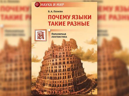 «Почему языки такие разные» Владимир Плунгян