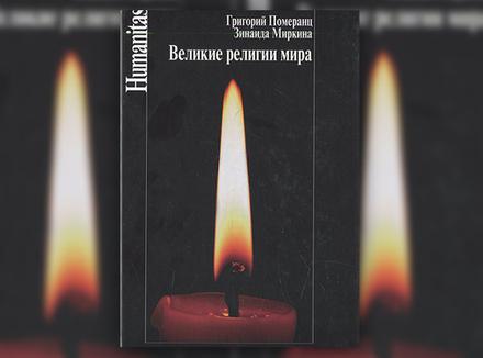 Г. Померанц, З. Миркина «Великие религии мира»