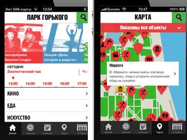 Мобильное приложение парка Горького