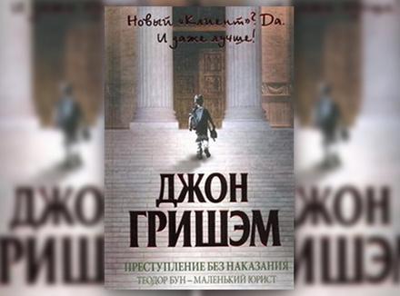 Джон Гришэм «Преступление без наказания. Теодор Бун – маленький юрист»