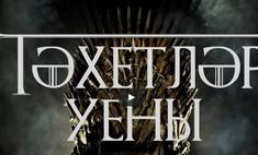 Кыш Якын: Джон Сноу из «Игры престолов» заговорил по-татарски