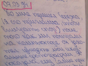 детский дневник Ксении Собчак