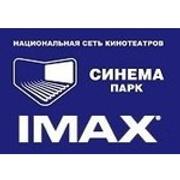 СИНЕМА ПАРК IMAX