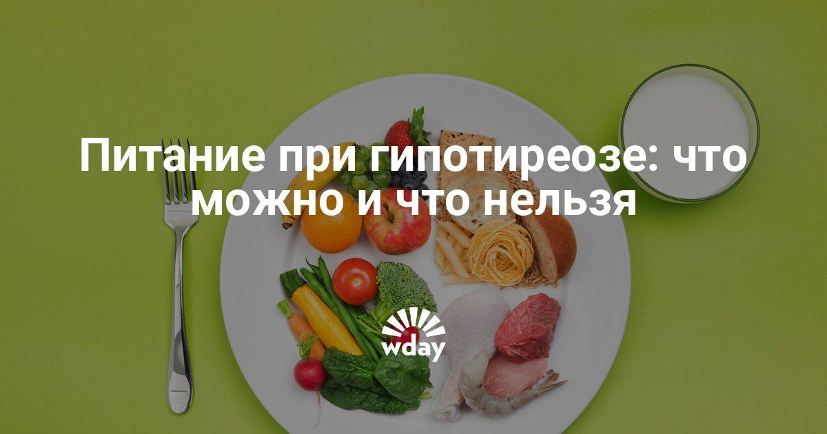 Гипотиреоз похудение диета фото