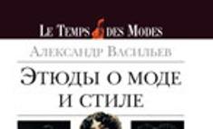 """""""Этюды о моде и стиле"""" Александра Васильева"""