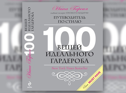 Н. Гарсия «Путеводитель по стилю. 100 вещей идеального гардероба»