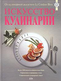 Искусство кулинарии. От кулинарной академии Le Cordon Bleu