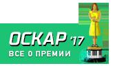 """Все о кинопремии """"Оскар""""-2017"""
