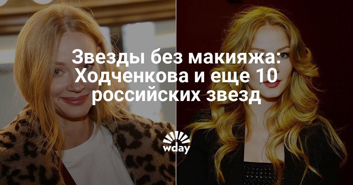 Звезды без макияжа: Ходченкова и еще 10 российских знаменитостей