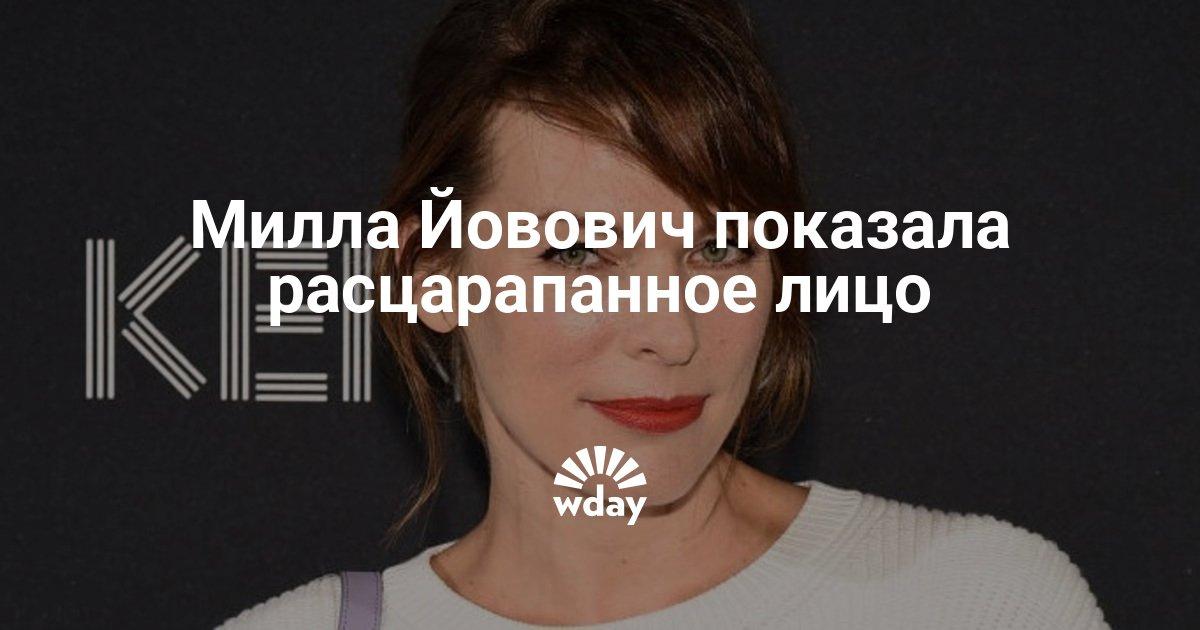 Милла Йовович показала расцарапанное лицо