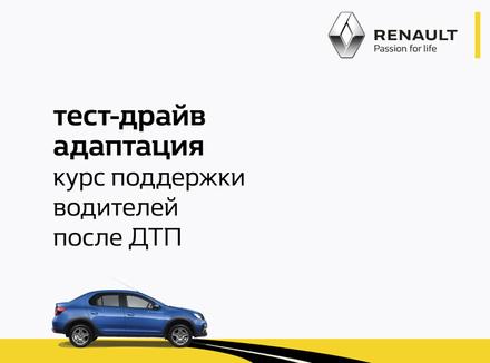BBDO и Renault борются со страхом вождения после ДТП