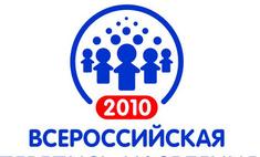 На этой неделе в России стартует перепись населения