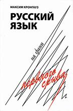 «Русский язык на грани нервного срыва»