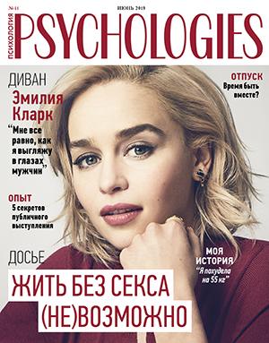 Журнал Psychologies номер 158