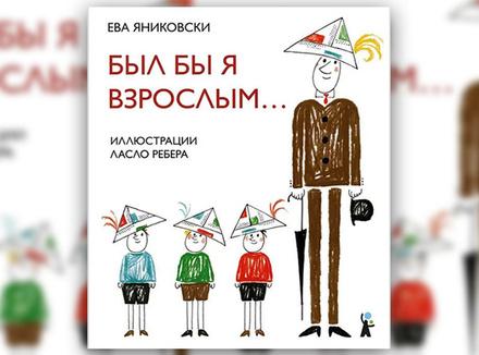 Евы Яниковски, Ласло Ребера «Был бы я взрослым»