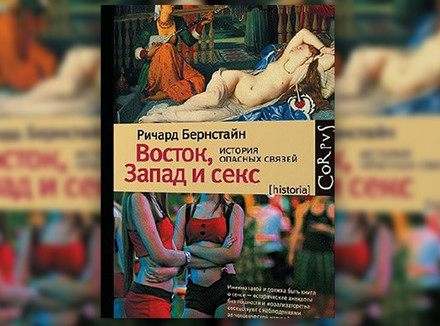 Ричард Бернстайн «Восток, Запад и секс. История опасных связей»