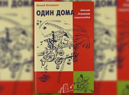 Леонид Костюков «Один дома. Детская домашняя энциклопедия»