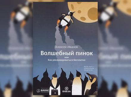 «Волшебный пинок, или Как рекламироваться бесплатно» А. Иванов