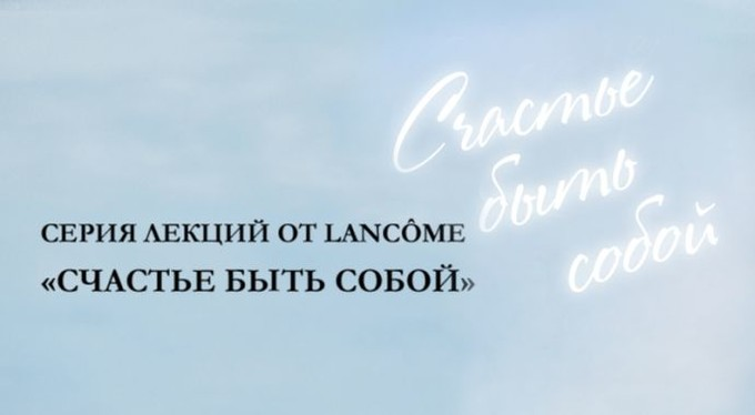 «У счастья нет возраста»: Алена Долецкая продолжает серию лекций Lancôme «Счастье Быть Собой»