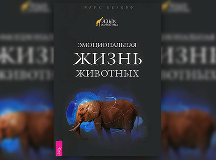 М. Бекофф «Эмоциональная жизнь животных»
