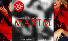 романтических песен влюбленных выбрали героини maxim